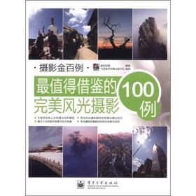 摄影金百例:最值得借鉴的完美风光摄影100例(全彩)