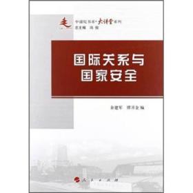 中浦院书系·大讲堂系列:国际关系与国家安全