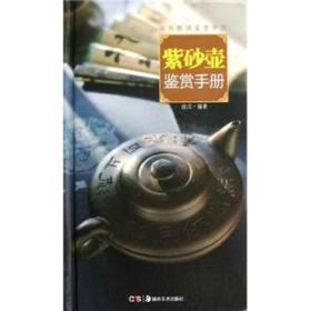 紫砂壶鉴赏手册(精装)