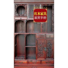 城市格调鉴赏系列:红木家具鉴赏手册(精装)
