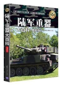 现代兵器百科图鉴系列:陆军重器大百科(图鉴版)