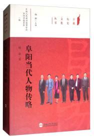 阜阳历史文化丛书:阜阳当代人物传略