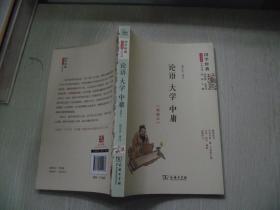 国学经典 学生读本 今注今释:论语 大学 中庸(精编本)