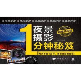 夜景摄影1分钟秘笈 焦天宇 中国青年出版社 9787515308180