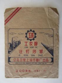 建国初期工农牌汽灯纱罩广告包装袋——公私合营上海纱罩厂出品