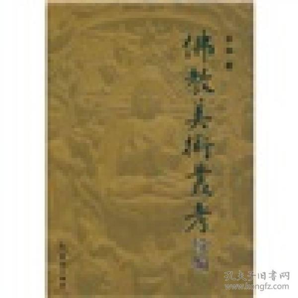 佛教美術叢考續編