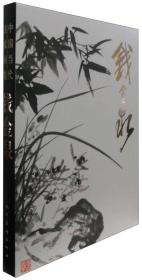9787102062853-hs-中国近现代名家画集:钱金泉