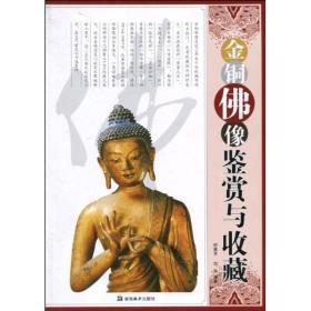 金铜佛像鉴赏与收藏