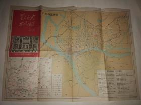 1967年版广州市区简图(4开)