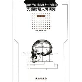 山西浮山桥北及乡宁内阳垣先秦时期人骨研究