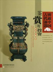 【正版】鉴赏与投资:辨藏中国古代漆器 聂菲,张曦著