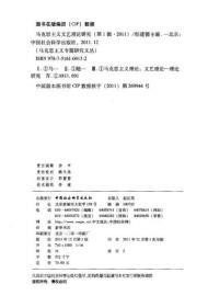 马克思主义专题研究文丛:马克思主义文艺理论研究(第1辑2011)