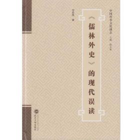 (精)中国科举文化通志:《儒林外史》的现代误读武汉大学甘宏伟9787307169265