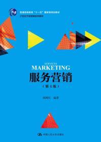 服务营销(第4版) /21世纪市场营销系列教材