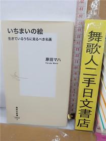 いちまいの绘   生きているうちに见るべき名画     原田マハ    64开集英社综合书