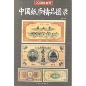 中国纸币精品图录2008年新版