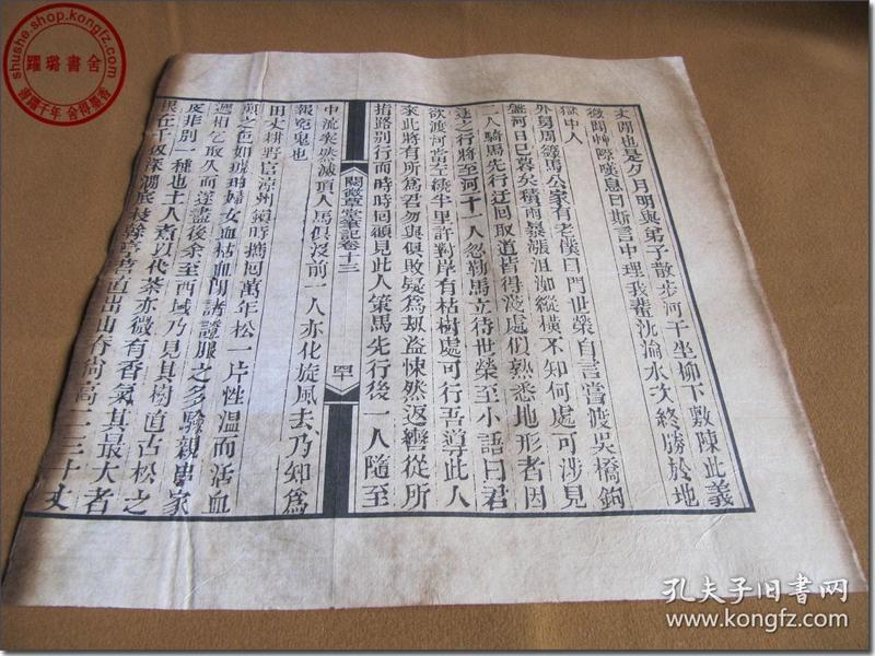 《阅微草堂笔记   卷十三   四十 •珍贵清代木版手工刻制原版线装书册页 之六》,清代原版线装书册页,清代木版手工刻制,薄皮纸单面印制,共1张,尺寸:29.8厘米×28.8厘米。《阅微草堂笔记》是清朝翰林院庶吉士出身的纪昀于乾隆五十四年至嘉庆三年间以笔记形式所编写成的文言短篇志怪小说。《阅微草堂笔记》有意模仿宋代笔记小说质朴简淡的文风,在历史上一时享有同《红楼梦》、《聊斋志异》并行海内的盛誉。