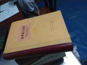 简明德汉词典