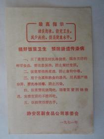 1971年搞好饭菜卫生,预防肠道传染病宣传单——静安区副食品公司革委会