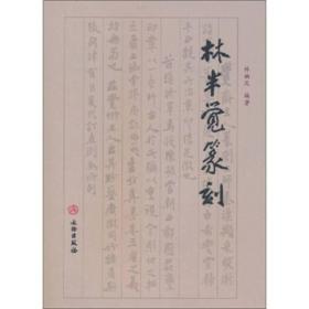 林半觉篆刻