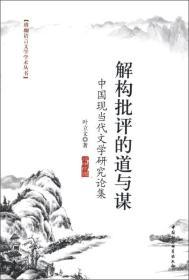 珞珈语言文学学术丛书·解构批评的道与谋:中国现当代文学研究论集
