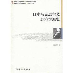 日本马克思主义经济学派史