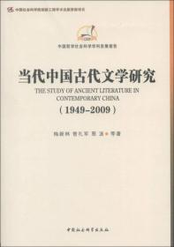 中国哲学社会科学学科发展报告:当代中国古代文学研究(1949-2009)