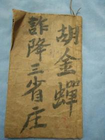 民国绣像三省庄说唱鼓儿词卷2.3.4.