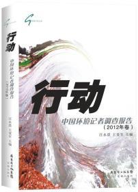 行动:中国环境记者调查报告(2012年卷)