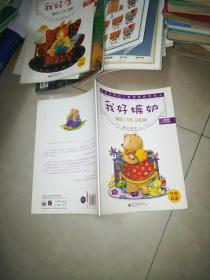 畅销世界的儿童情感教育绘本 中英双语 我想念你 + 我好嫉妒 +我好生气   3本合售