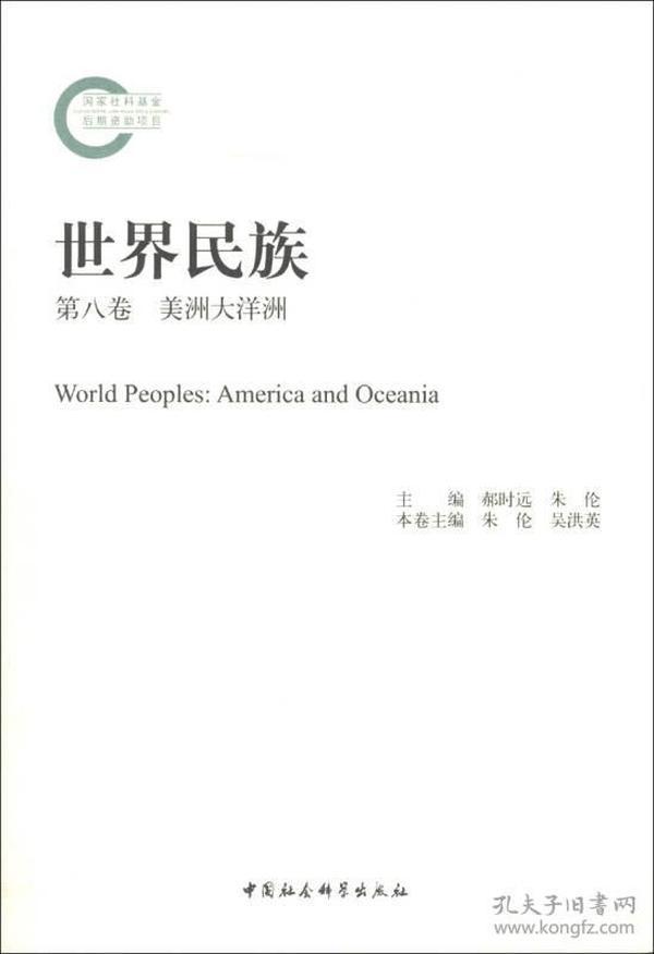 世界民族(第8卷):美洲大洋洲