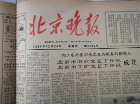 北京晚报1964年12月24日 第2282号
