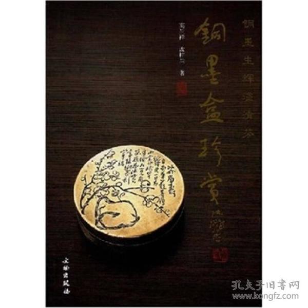 新书--铜墨盒珍赏:铜墨生辉溢清芬