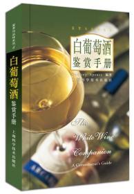 【包邮】白葡萄酒鉴赏手册