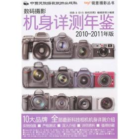 数码摄影机身详测年鉴2010-2011