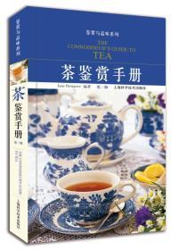(【包邮】精装)茶鉴赏手册(第2版)