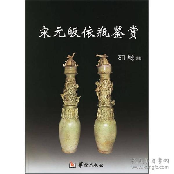 宋元皈依瓶鉴赏——老古董丛书