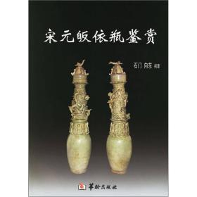 正版新书宋元皈依瓶鉴赏——老古董丛书