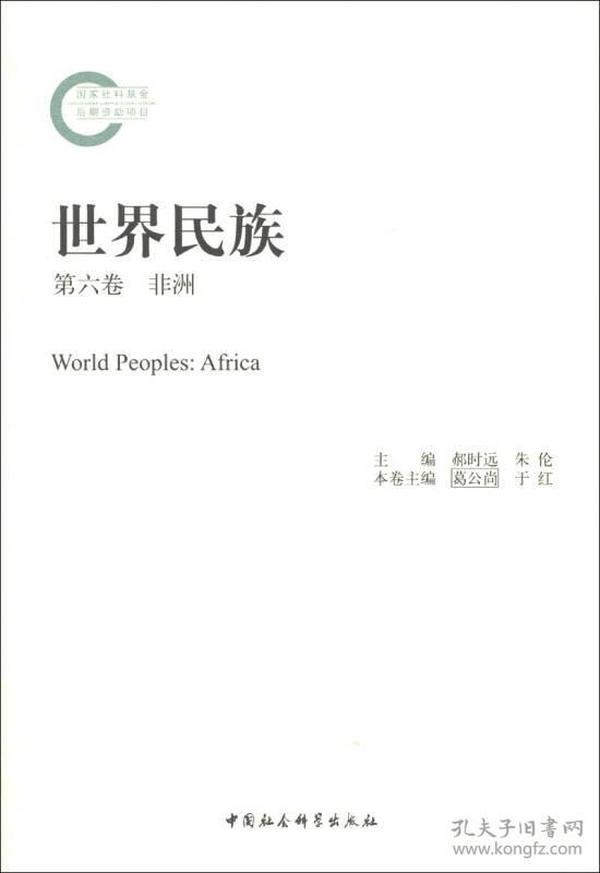 世界民族:非洲(第6卷)
