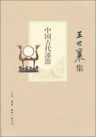 中国古代漆器 王世襄