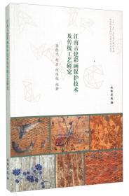 江南古建彩画保护技术及传统工艺研究
