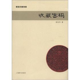 赏玩门道书系:收藏密码
