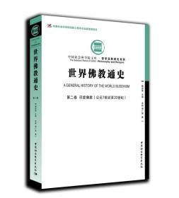 世界佛教通史·第2卷,印度佛教:公元7世纪至20世纪