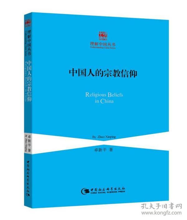 新書--理解中國叢書:中國人的宗教信仰