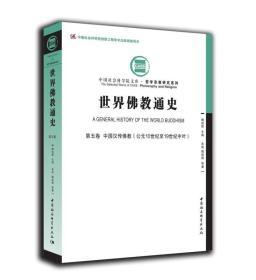 世界佛教通史·第五卷-(中国汉传佛教(公元10世纪至19世纪中叶))