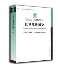 世界佛教通史·第一卷-(印度佛教(从佛教起源至公元7世纪))