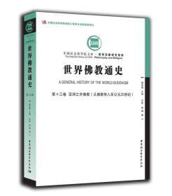 世界佛教通史·第十三卷-(亚洲之外佛教(从佛教传入至20世纪))