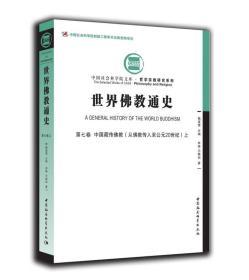 世界佛教通史·第七卷 上下卷-中国藏传佛教(从佛教传入至公元20世纪)