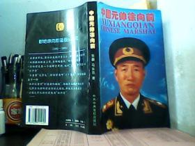 中国元帅徐向前