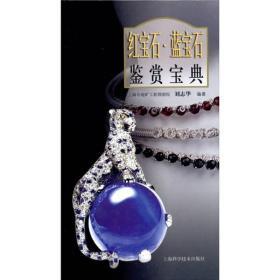 红宝石·蓝宝石鉴赏宝典 红宝石的颜色犹如熊熊燃烧的火焰,蕴含着无限的热情。她的姹紫嫣红、富丽堂皇,被认为是贵美宝石之尊。在有色宝石中,其价值可以与无色钻石相媲美。蓝宝石的颜色犹如湛蓝,的海洋或蔚蓝的天空,代表着高雅、大气、庄重、明丽,这也是欧洲人对蓝宝石情有独钟的缘由。可是谁能相信,具有火热暖色和清凉冷色两种截然不同色彩性格的红宝石和蓝宝石,竟然同属一种矿物--刚玉,而且她们都是刚玉族系的佼佼者。